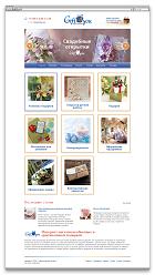 Интернет-магазин оригинальной упаковки подарков Gift4you